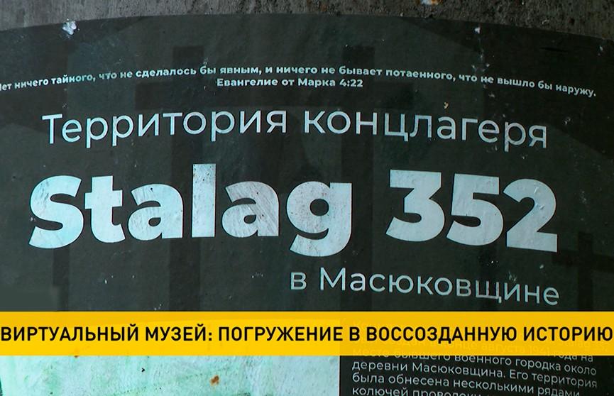 Виртуальный музей концлагеря Шталаг 352 появится в Беларуси