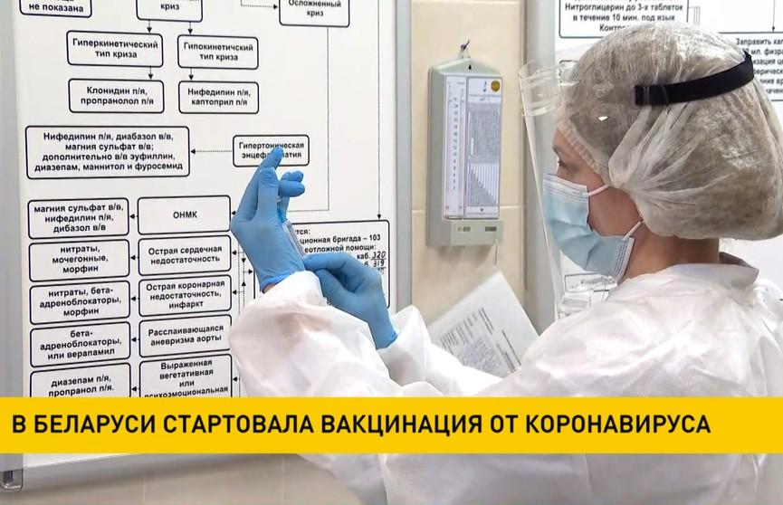 В Беларуси стартовала вакцинация от коронавируса