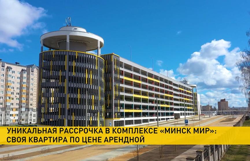 Уникальная рассрочка в комплексе «Минск Мир»: своя квартира по цене арендной