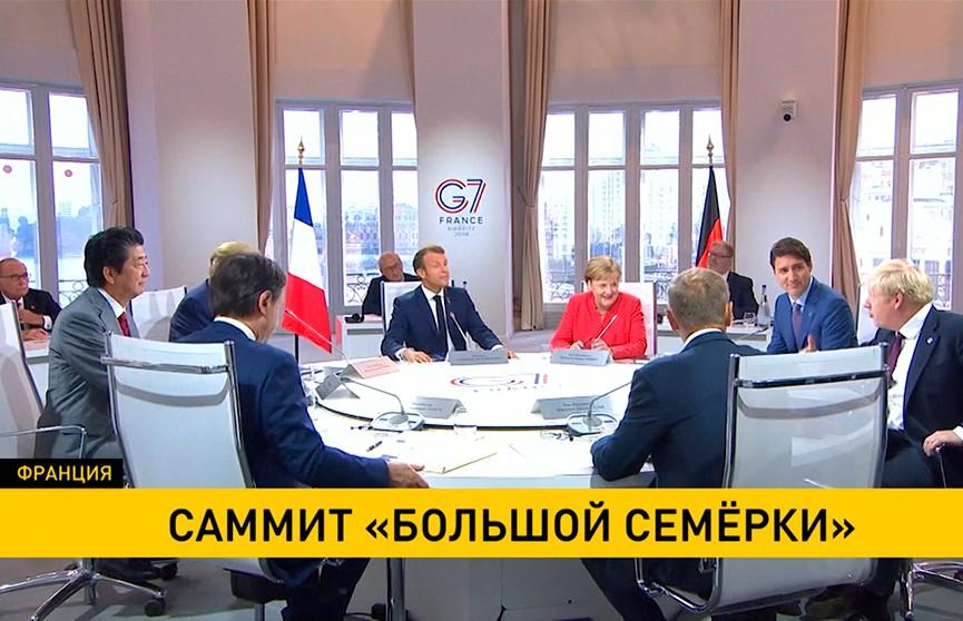 Финальный день саммита G7 начался во французском Биаррице