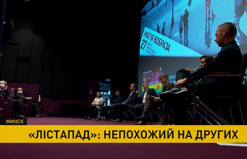 Кинофестиваль «Лістапад» пройдёт в форматах offline и online