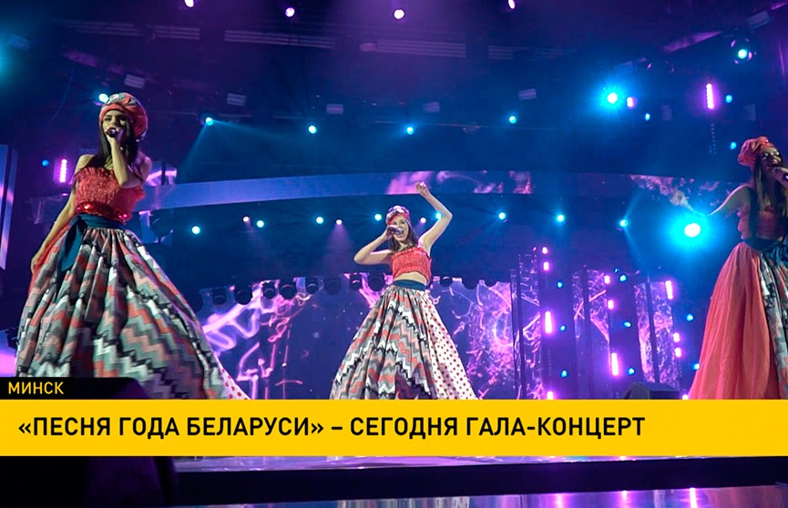 «Песня года Беларуси»: гала-концерт главного музыкального события года состоится уже сегодня вечером!