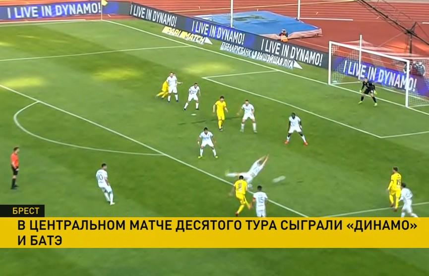 БАТЭ  обыграло брестское «Динамо» в 10-м туре чемпионата Беларуси по футболу