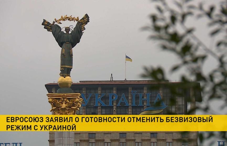 ЕС заявил о готовности отменить безвизовый режим с Украиной