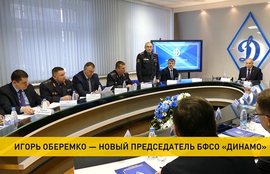 Игорь Оберемко стал председателем центрального совета Белорусского физкультурно-спортивного общества «Динамо»