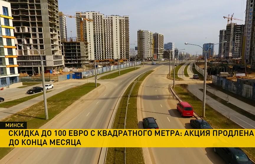 Minsk World: скидка до 100 евро с квадратного метра. Акция продлена до конца месяца