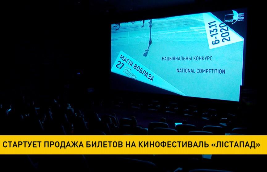 XXVII Минский международный кинофестиваль «Лістапад»: стартует продажа билетов, цены – от 5 до 15 руб.