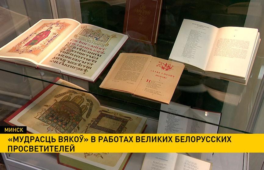 Выставка «Мудрасць вякоў» открылась в музее белорусской литературы в Минске