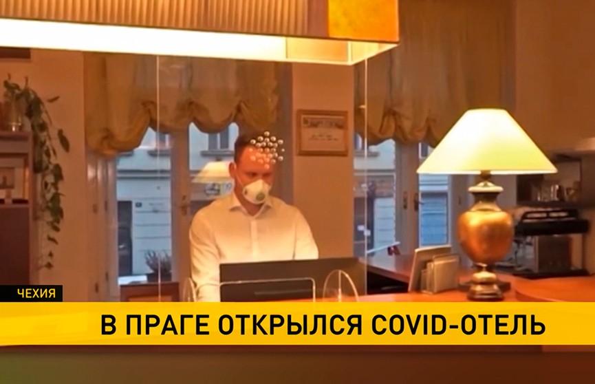 Отель для заболевших COVID-19 клиентов открыли в Праге