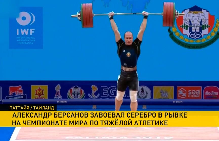 Белорусский штангист Александр Берсанов завоевал малую серебряную медаль на чемпионате мира в Таиланде