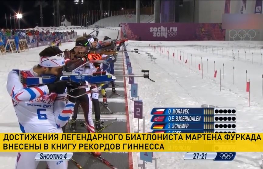 Биатлонист Мартен Фуркад внесен в Книгу рекордов Гиннесса