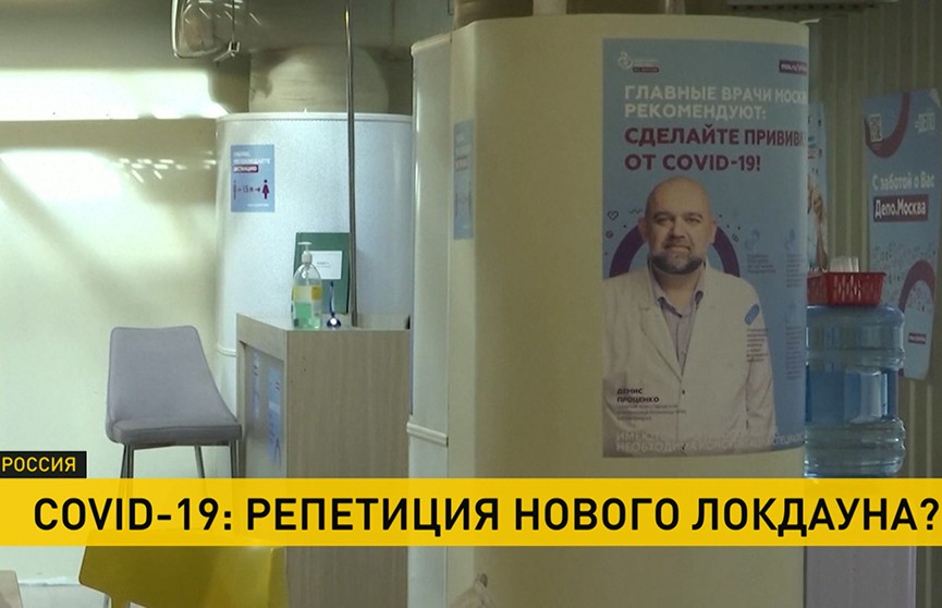 Снова маски и ограничения: в Москве вводят новый мини-локдаун