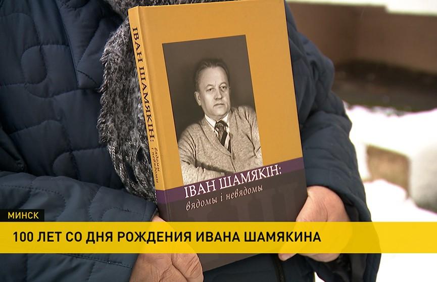 Со дня рождения белорусского писателя Ивана Шамякина – 100 лет
