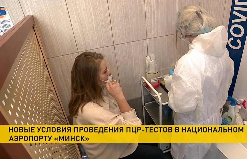 Сделать ПЦР-тест в Национальном аэропорту Минск скоро можно будет только по предварительной записи