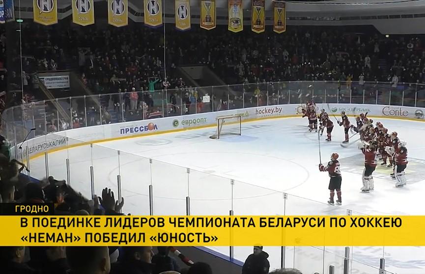 Чемпионат Беларуси по хоккею: «Неман» в Гродно обыграл столичную «Юность»
