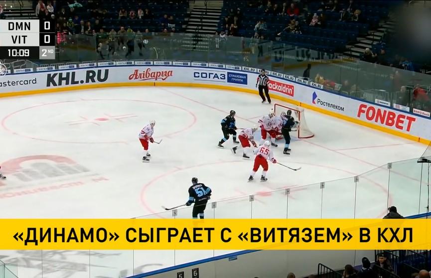 Хоккеисты минского «Динамо» сыграют в Подольске против «Витязя»