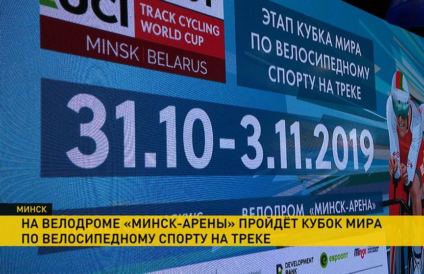 Этап Кубка мира по велосипедному спорту на треке принимает «Минск-Арена»