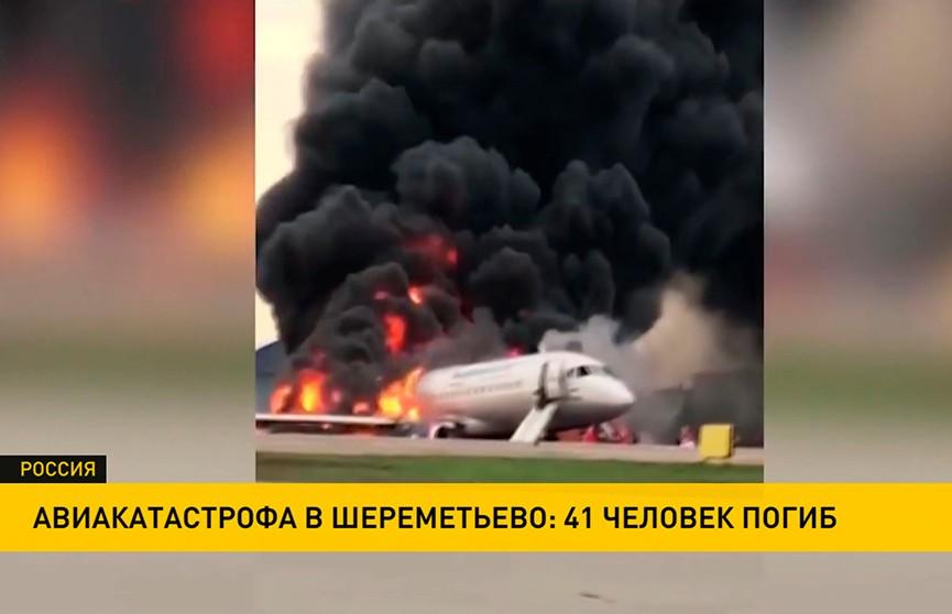 Авиакатастрофа в аэропорту Шереметьево: причины трагедии