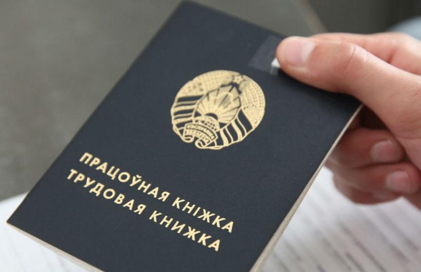 Электронная ярмарка вакансий пройдет в Минске 11 июня