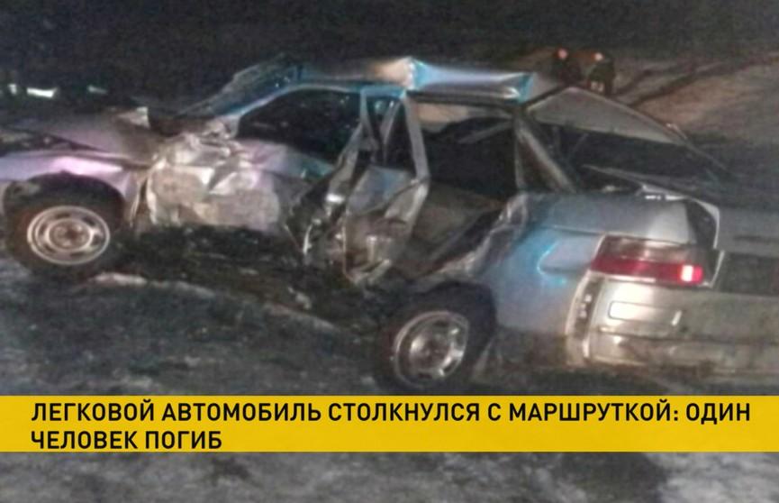 Легковой автомобиль столкнулся с маршрутным такси: один человек погиб, трое – пострадали