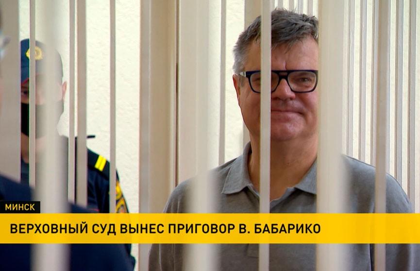 Виктор Бабарико приговорен к 14 годам заключения