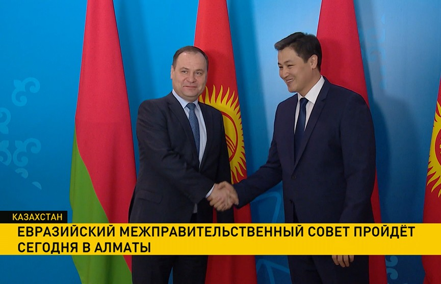Евразийский межправительственный совет пройдёт сегодня в Алматы
