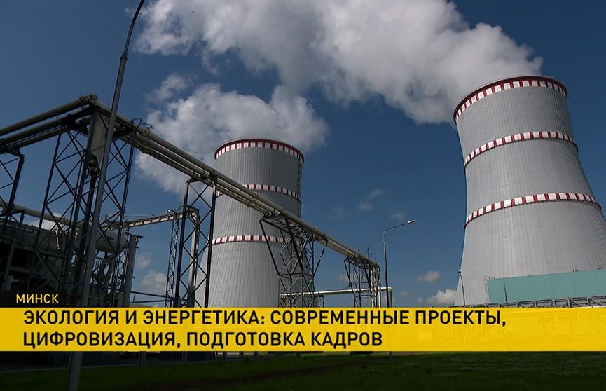 Минск готовится принять энергетический и экологический форум
