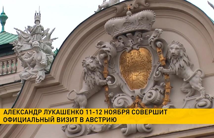 Александр Лукашенко совершит официальный визит в Австрию 11-12 ноября