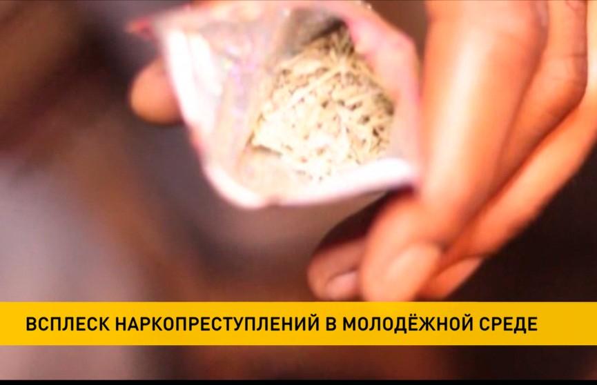 В Беларуси отмечают всплеск наркопреступлений в молодёжной среде