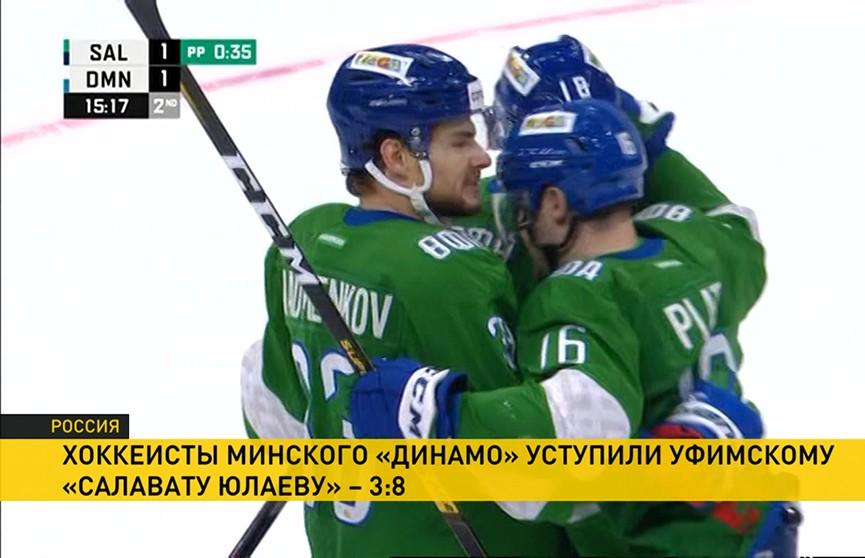 Хоккеисты минского «Динамо» на выезде разгромно уступили уфимскому «Салавату Юлаеву»