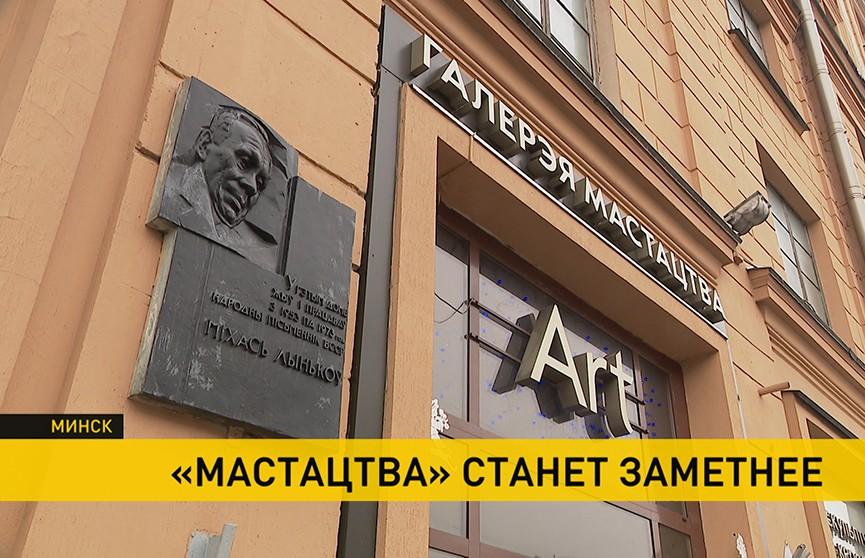 Старейшую галерею Беларуси «Мастацтва» ожидает реновация
