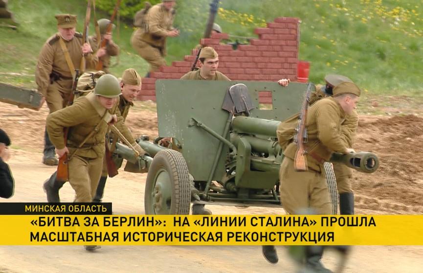 Реконструкция битвы за Берлин 1945 года прошла под Минском