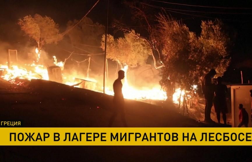 Пожар на греческом острове Лесбос: полностью сгорел крупный лагерь мигрантов
