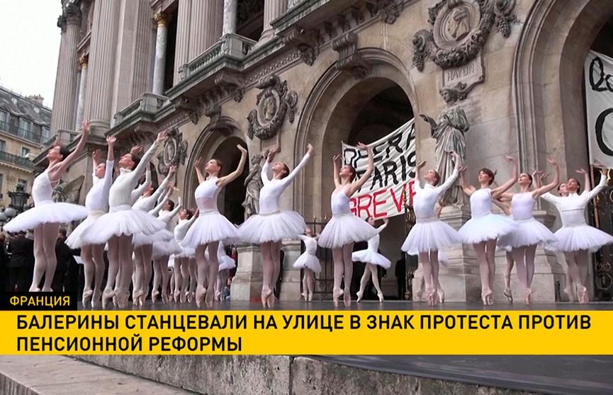 Балерины станцевали на улице в знак протеста против пенсионной реформы во Франции