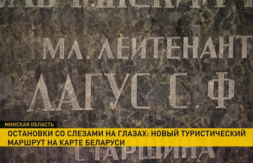 Туристический маршрут «Их подвиг бессмертен» составили краеведы Копыльщины: около 200 памятников и захоронений времён Великой Отечественной войны