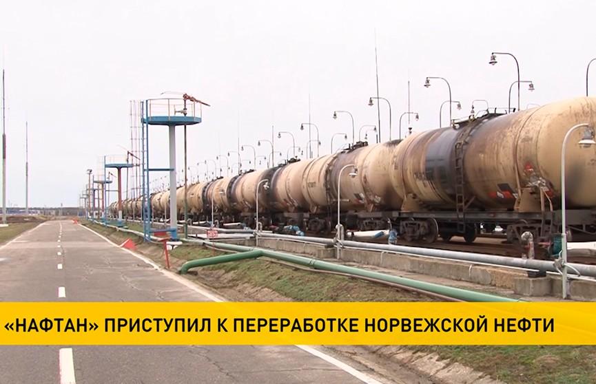 «Нафтан» приступил к переработке норвежской нефти