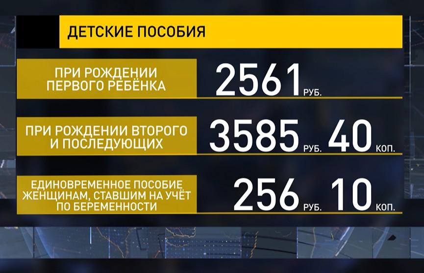 БПМ, пенсии, доплаты и пособия в Беларуси увеличились с 1 августа