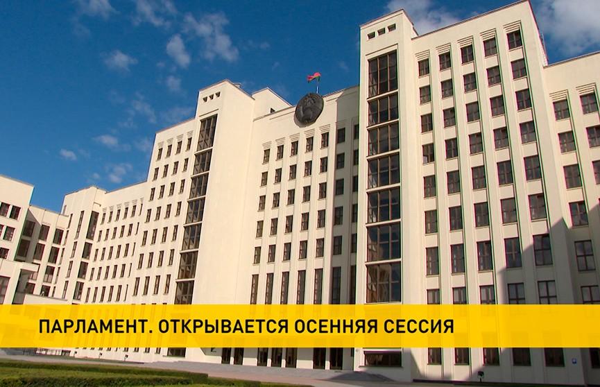 Открылась осенняя сессия белорусского парламента