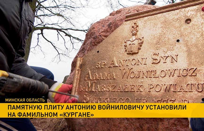 Памятную плиту Антонию Войниловичу установили на фамильном «кургане» возле Копыля