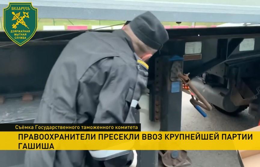 Крупнейшую партию гашиша пытались провезти в Беларусь в тайнике грузовика. Возбуждено уголовное дело