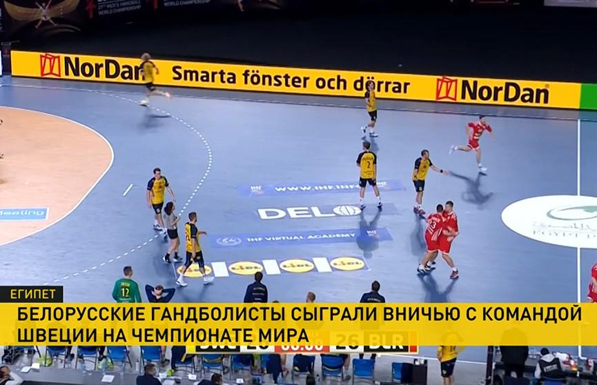 Сборная Беларуси по гандболу сыграла вничью со Швецией в первом матче основного раунда чемпионата мира