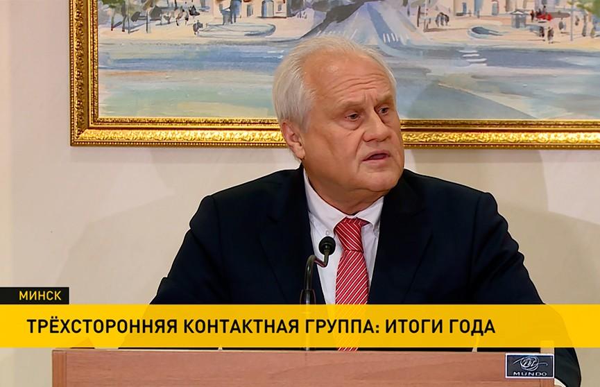 Итоги заседания трёхсторонней контактной группы по Украине: сторонам договориться не удалось
