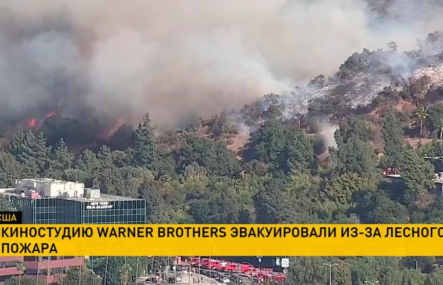 Лесные пожары в Калифорнии: пламя угрожает киностудиям Warner Brothers и Universal Pictures