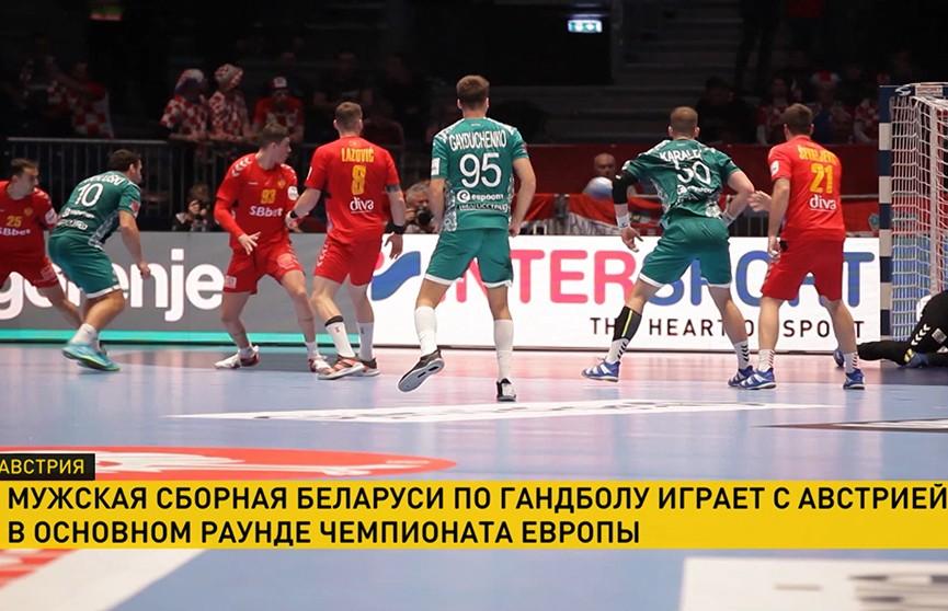 Сборная Беларуси по гандболу завершает своё выступление на чемпионате Европы