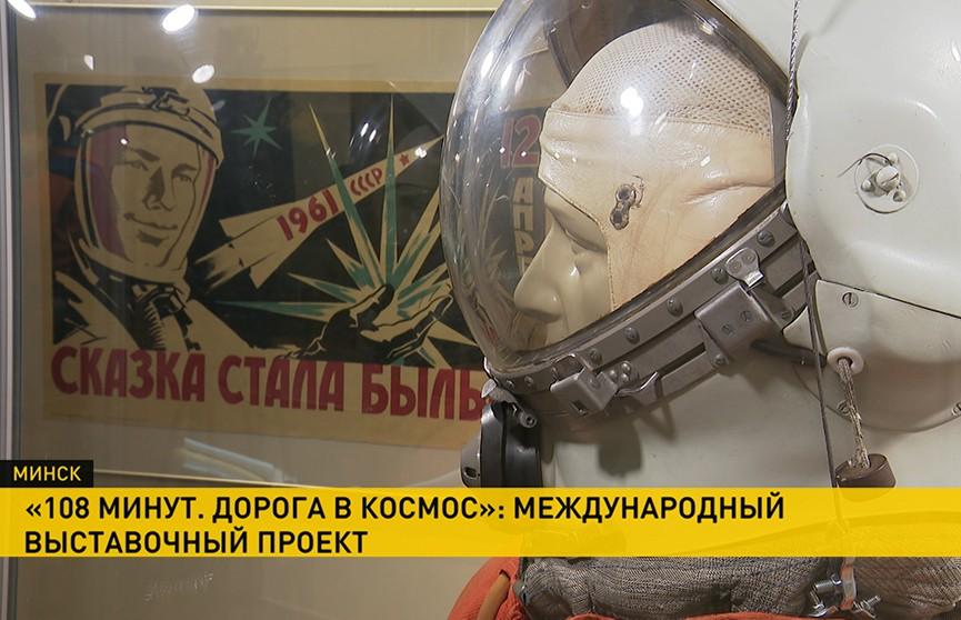 «108 минут. Дорога в космос»: международный выставочный проект представили в Минске. Вы должны это увидеть!