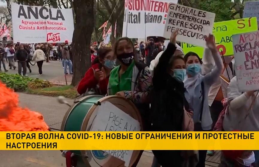 Коронавирус: в Испании – миллион заболевших, в Ирландии – второй локдаун, в Аргентине – протесты медиков