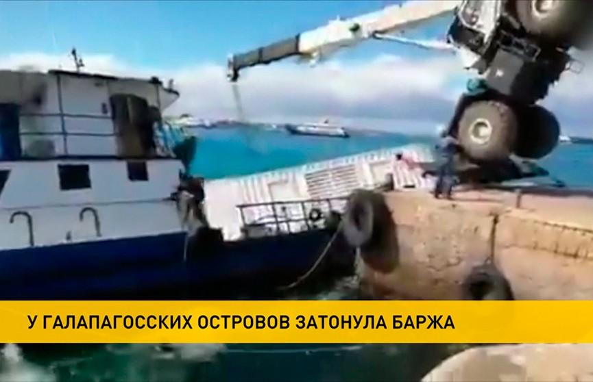 Затонувшая баржа привела к экологической катастрофе у побережья Галапагосских островов