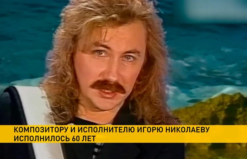Игорь Николаев отмечает свой 60-летний юбилей