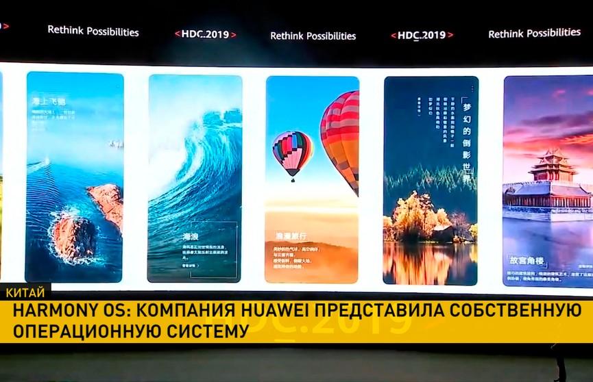 «Гармония» от компании Huawei: чем удивит новая операционная система?
