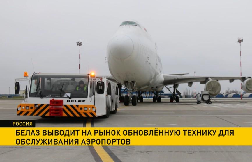 БелАЗ выводит на рынок обновленную технику для обслуживания аэропортов